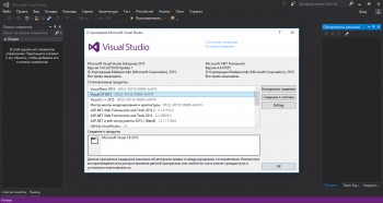 Visual Studio для Windows 10 на русском